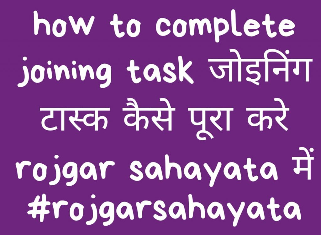 how to complete joining task in rojgar sahayata
