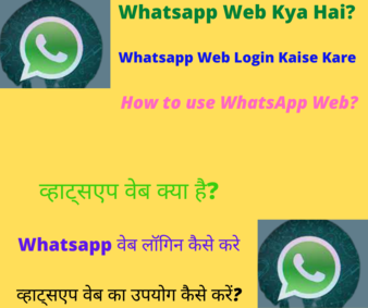 What is WhatsApp Web? And how to use in 8 step