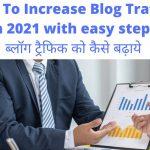 How To Increase Blog Traffic? in 2021 with easy steps। ब्लॉग ट्रैफिक बढ़ाये
