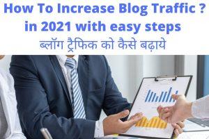 How To Increase Blog Traffic in 2021 with easy steps ब्लॉग ट्रैफिक को कैसे बढ़ाये